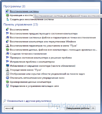 ntoskrnl.exe-vyzyvaet-sinii-ekran6.png