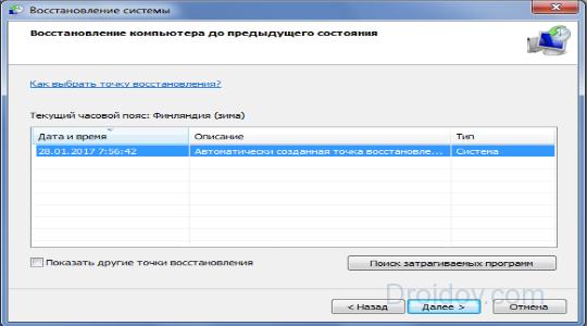 ntoskrnl.exe-vyzyvaet-sinii-ekran7.png