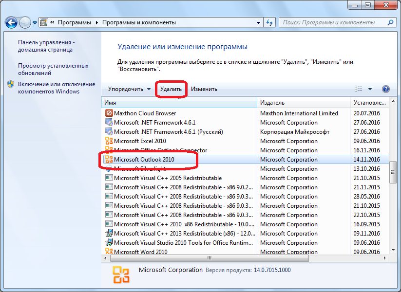 Perehod-k-udaleniyu-programmyi-Microsoft-Outlook-standartnyimi-instrumentami-Widows.png