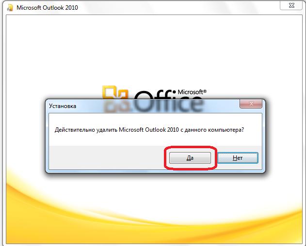 Podtverzhdenie-udaleniya-programmyi-Microsoft-Outlook.png