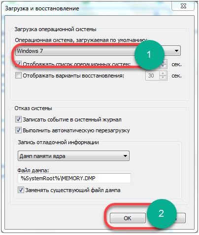 выбрать-загрузку-с-Windows-7.png