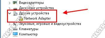 dispetcher-network-adapters2.jpg