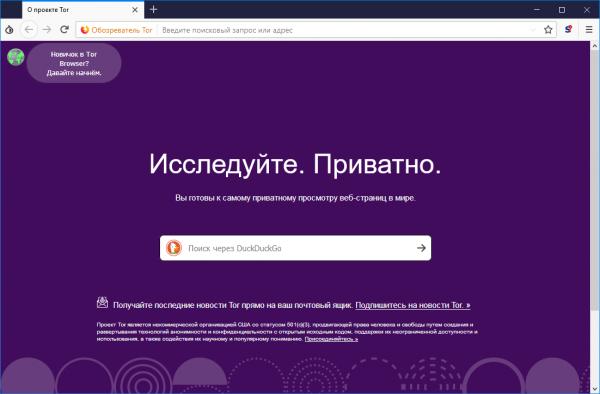 tor-browser-zapusk-600x394.png