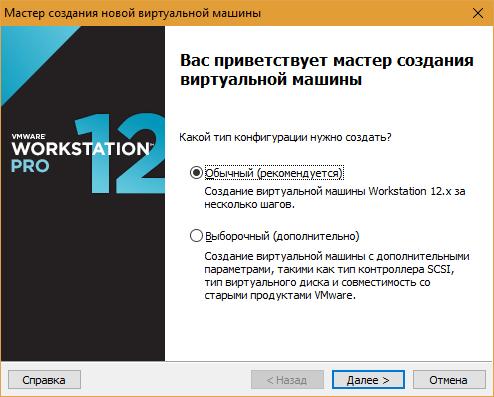 vybor-tipa-konfiguratsii.png