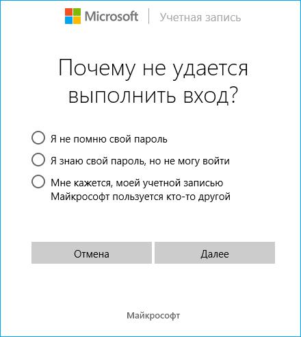 Восстановление учетной записи Microsoft