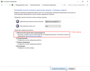 play-sound-shutdown-windows-10-screenshot-7-300x238.png