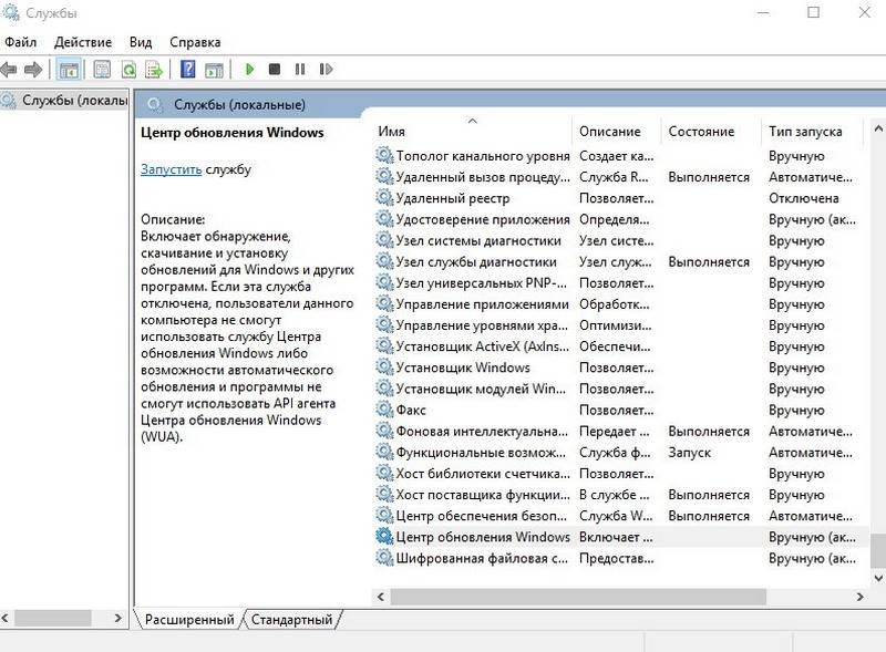 sluzhby-windows-10-otklyuchaem-tsentr-obnovlenij.jpg