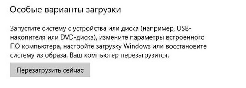 osobye-varianty-zagruzki-perezagruzit-sejchas-windows-10.jpg