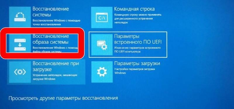 vosstanovlenie-sistemy-windows-10.jpg