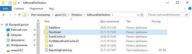 nuzhnaya-papka-windows-10-download.jpg