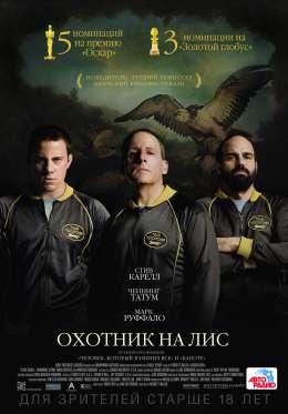 Ohotnik_na_lis_ann_Poster_NEW.jpg