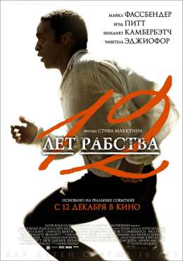 12-Years-a-Slave-rus.jpg