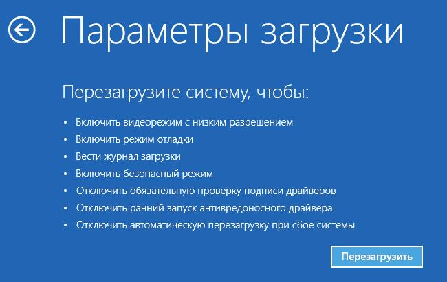 Zahodim-v-parametry-zagruzki-i-perezagruzhaem-kompjuter.png