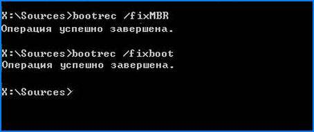 komanda-bootrec-fixmbr.jpg