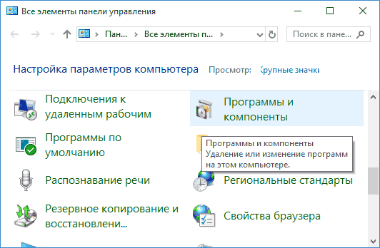 programs-and-components-windows-control-panel.png