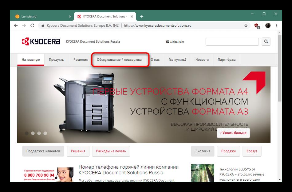 Perehod-k-menyu-obsluzhivaniya-na-ofitsialnom-sajte-dlya-zagruzki-drajverov-KYOCERA-FS-1120MFP.png