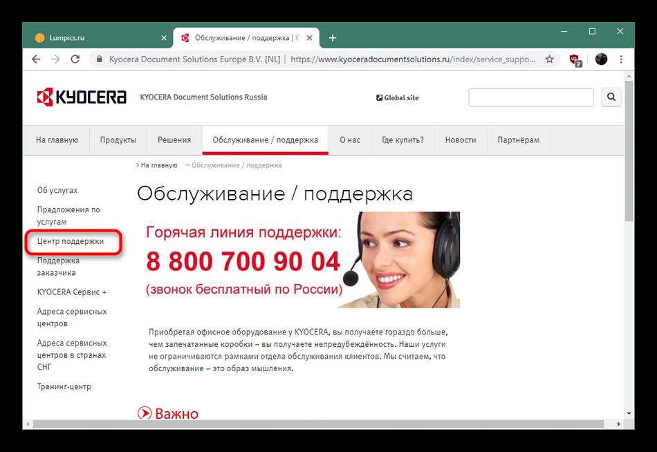Perehod-k-razdelu-s-podderzhkoj-na-ofitsialnom-sajte-dlya-zagruzki-drajverov-KYOCERA-FS-1120MFP.png