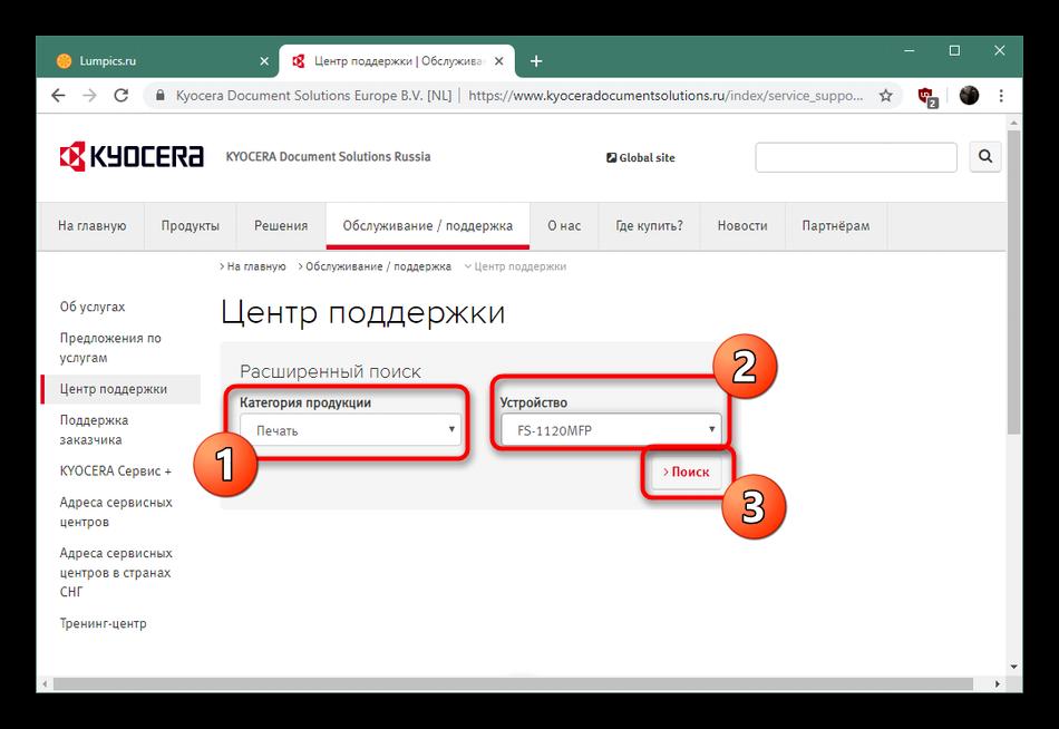 Vybrat-ustrojstvo-KYOCERA-FS-1120MFP-iz-spiska-dlya-zagruzki-drajverov.png