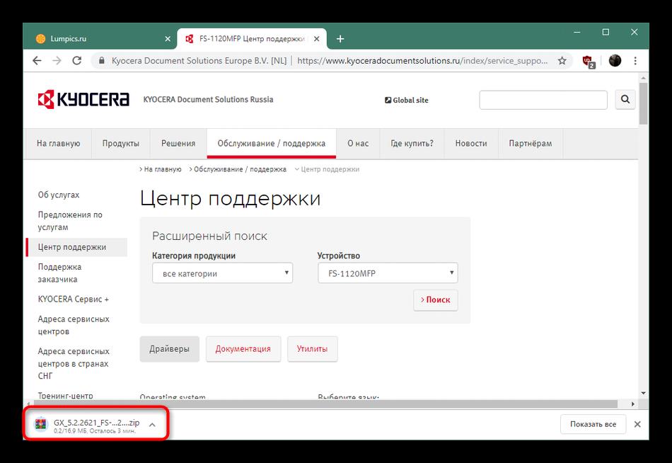 Zapusk-arhiva-s-drajverom-KYOCERA-FS-1120MFP-s-ofitsialnogo-sajta.png