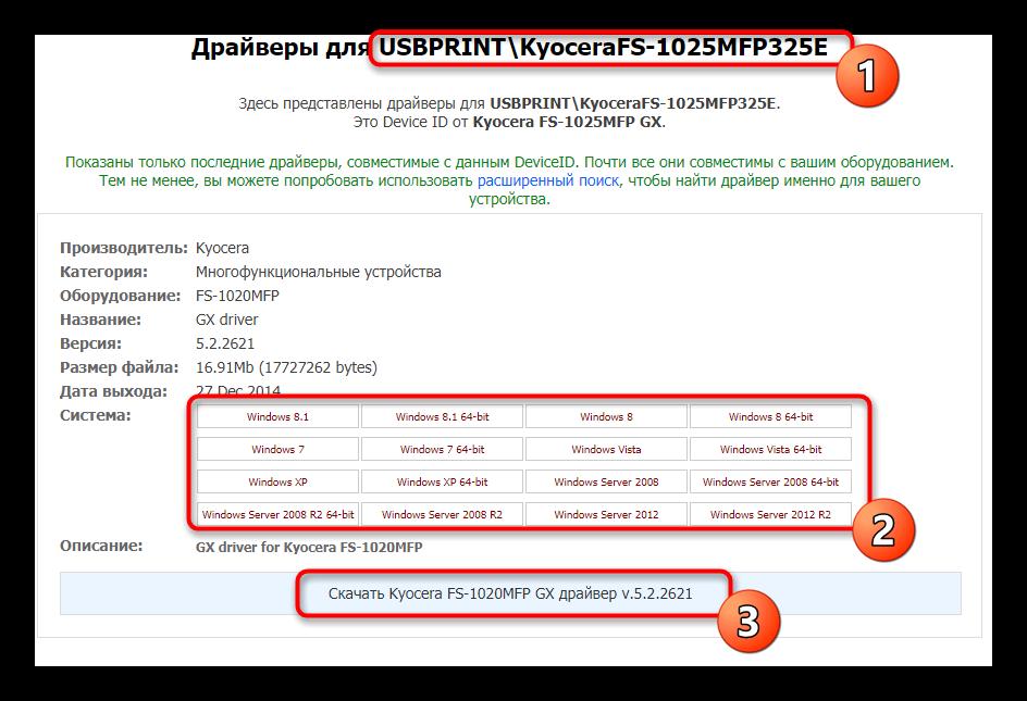 Skachivanie-drajverov-dlya-printera-KYOCERA-FS-1120MFP-s-pomoshhyu-identifikatora.png