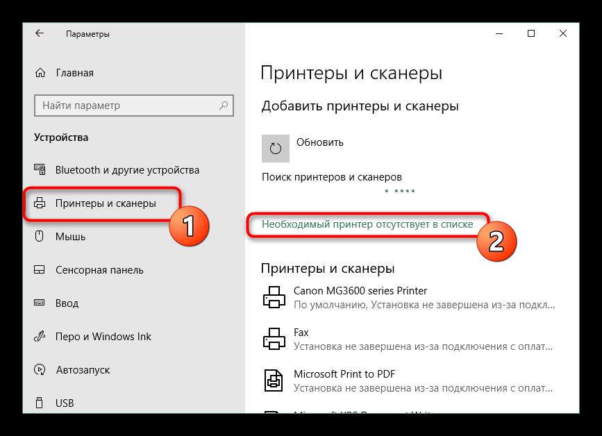 Perehod-k-masteru-dobavleniya-printera-dlya-KYOCERA-FS-1120MFP.png