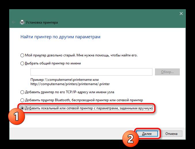 Vybrat-ruchnoj-metod-dobavleniya-printera-KYOCERA-FS-1120MFP-v-Windows-10.png