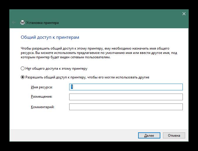 Predostavlenie-obshhego-dostupa-dlya-printera-KYOCERA-FS-1120MFP-posle-dobavleniya.png