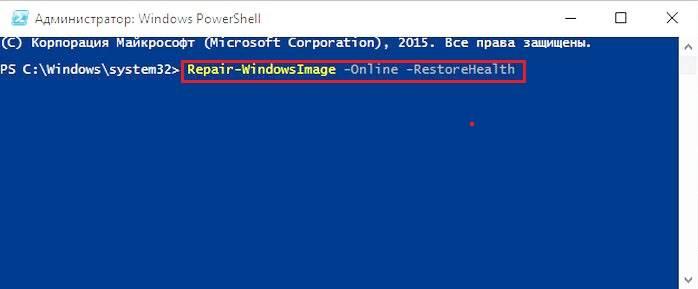 2-vosstanovlenie-xranilishha-komponentov-v-windows-10.jpg