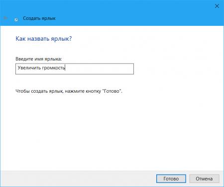 1516300597_volume-shortcut-windows-10-9.png