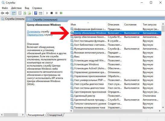 tsentr-obnovleniya-windows-547x400.jpg