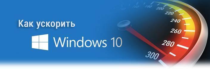 windows-10-speed-up-01.jpg