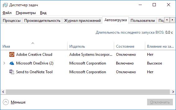 windows-10-autorun-entries.png