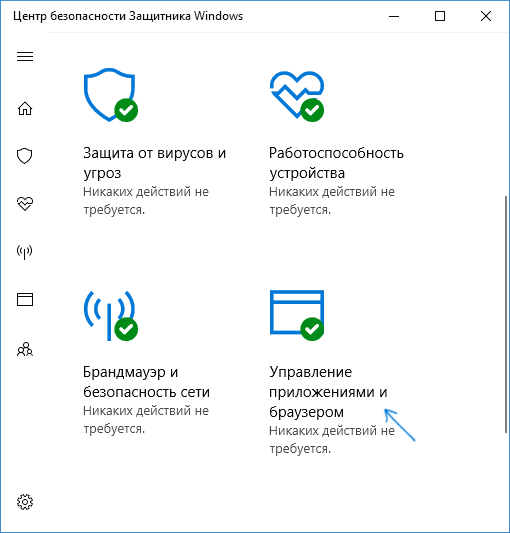 apps-and-browser-settings-defender.png