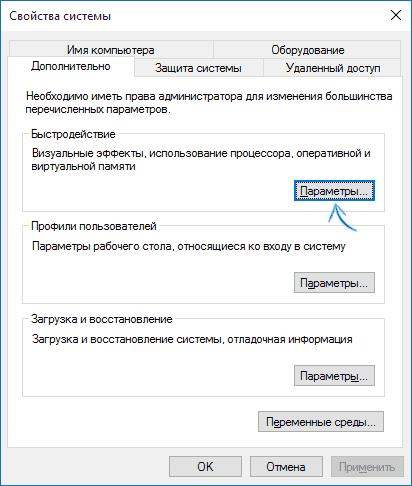 windows-10-performance-settings.png