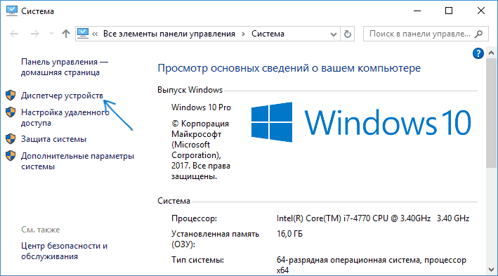 device-manager-system-properties-windows-10.png