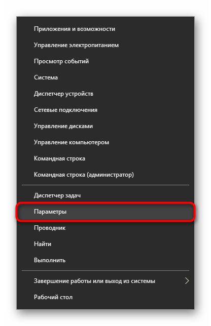 Menyu-Parametryi-v-alternativnom-Puske-v-Windows-10.png