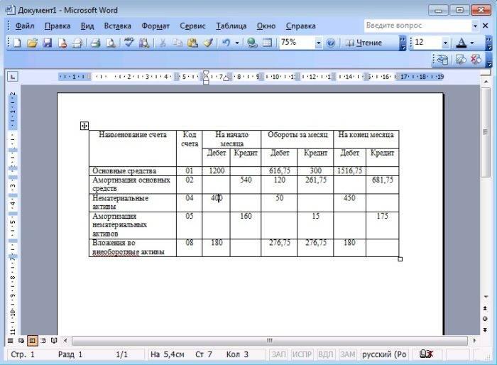 Sdelat-tablicu-v-Word-i-zapolnit-ee-1-e1544214224517.jpg