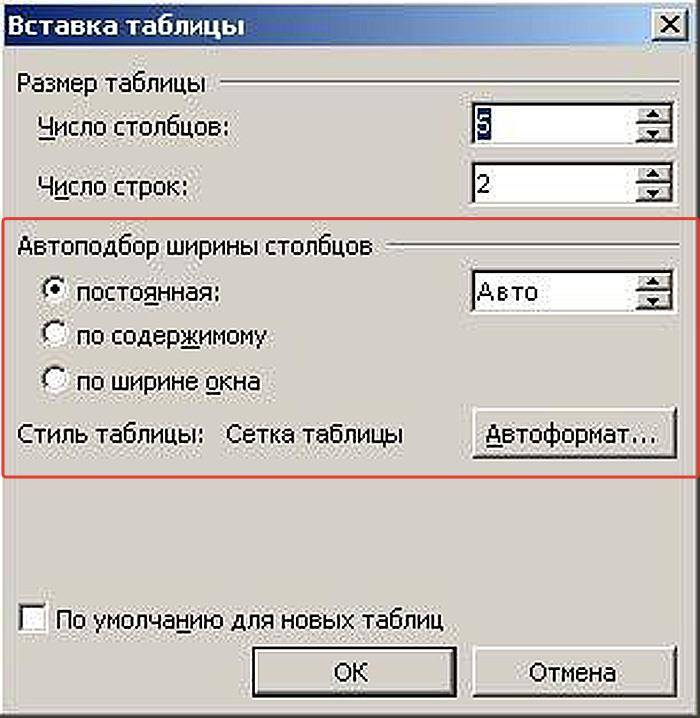 Nastrojki-parametra-Avtopodbor-shiriny-stolbcov-.jpg