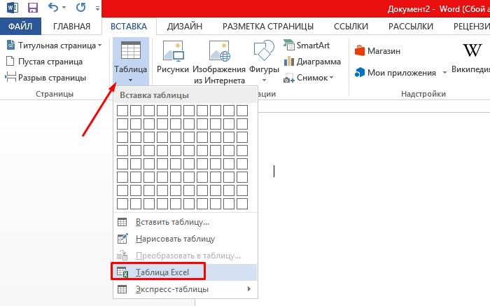 V-menju-Vstavka-vybiraem-razdel-Tablica-nazhimaem-na-knopku-Tablica-Excel-.png