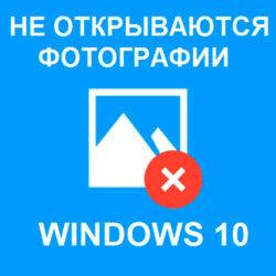 win10-photos-250x250.jpg