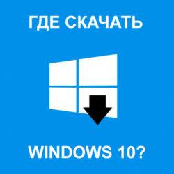 how-download-windows10-250x250.jpg