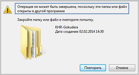 невозможно-удалить-файл.png