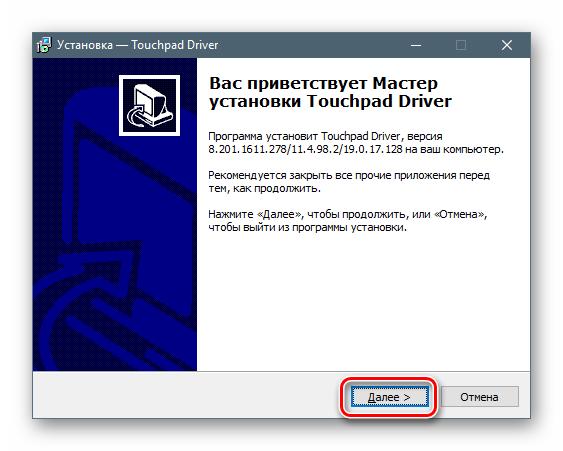 Zapusk-programmy-ustanovki-drajvera-dlya-tachpada-noutbuka-Lenovo.png