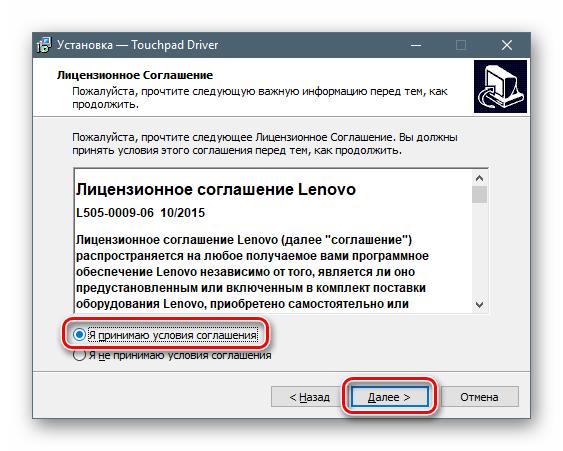 Prinyatie-liczenzionnogo-soglasheniya-pri-ustanovke-drajvera-dlya-tachpada-noutbuka-Lenovo.png