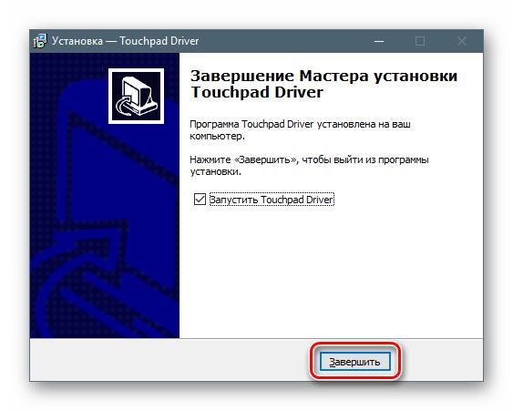 Zavershenie-raboty-programmy-ustanovki-drajvera-dlya-tachpada-noutbuka-Lenovo.png