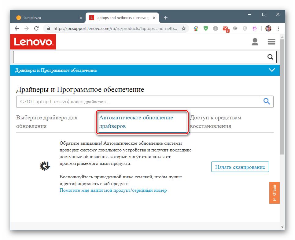 Perehod-k-avtomaticheskomu-instrumentu-obnovleniya-drajverov-dlya-tachpada-noutbuka-Lenovo.png