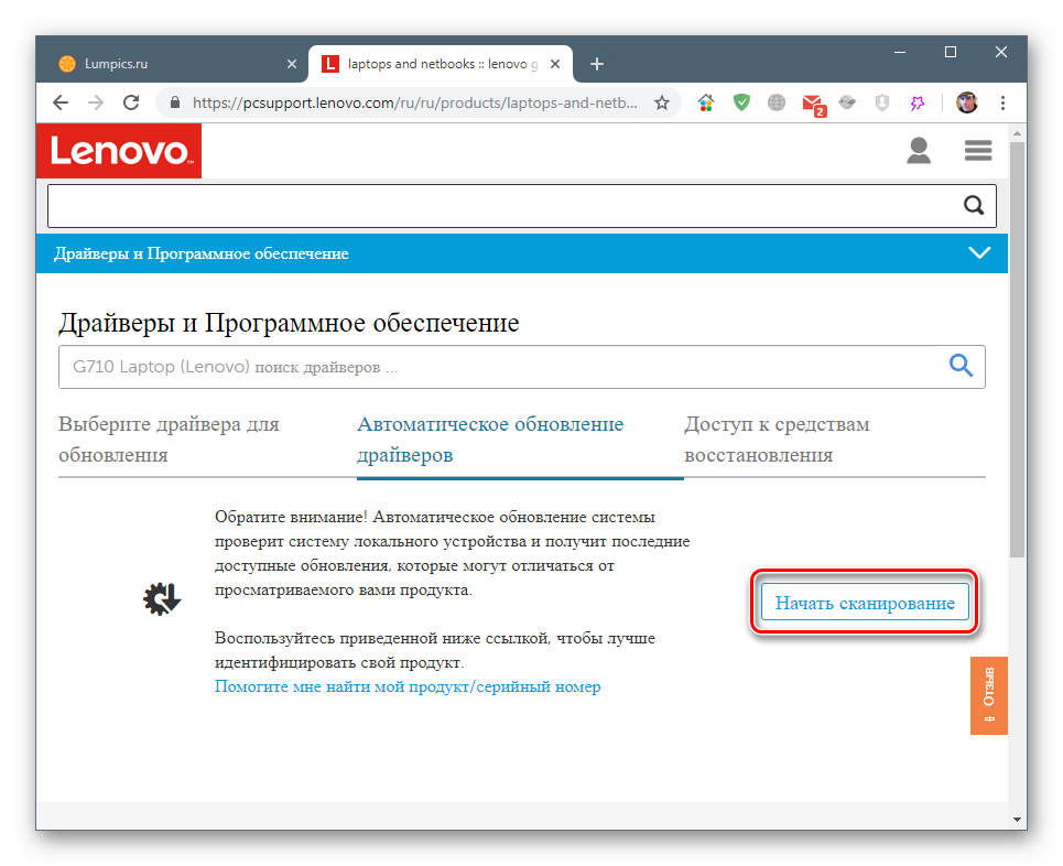 Nachalo-skanirovaniya-sistemy-pri-avtomaticheskom-obnovlenii-drajverov-dlya-tachpada-noutbuka-Lenovo.png