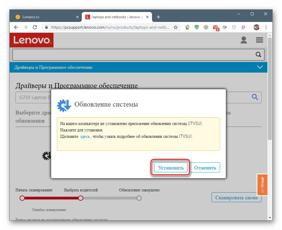 Perehod-k-zagruzke-i-ustanovke-dopolnitelnoj-programmy-avtomaticheskog-obnovleniya-drajverov-dlya-tachpada-noutbuka-Lenovo.png