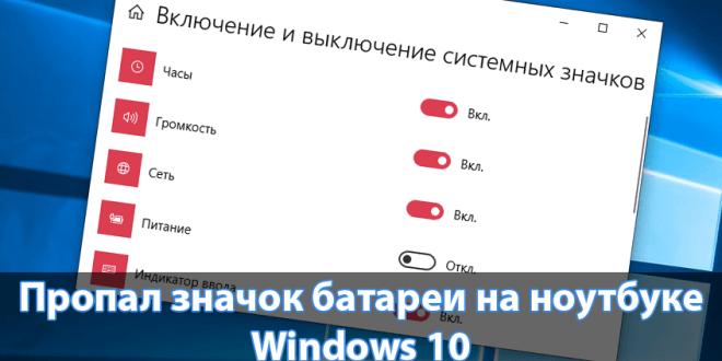 Propal-znachok-batarei-na-noutbuke-Windows-10-660x330.png