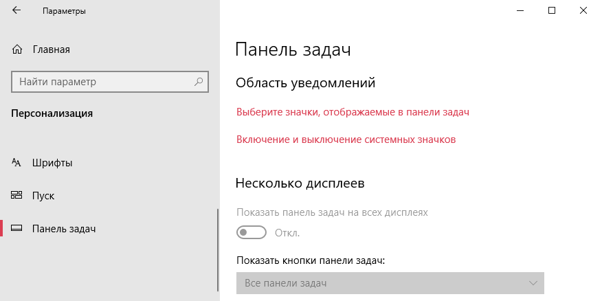 Kak-vernut-znachok-gromkosti-na-panel-zadach-Windows-10.png